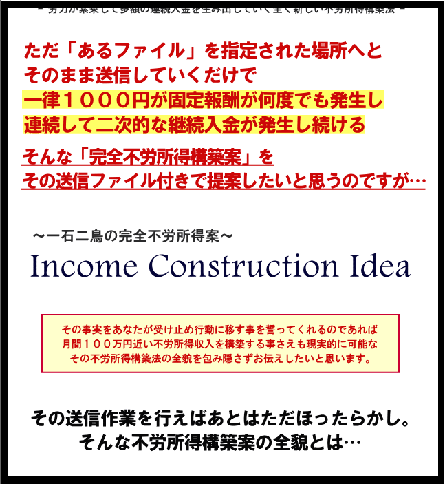 Income Cofllection Ict Business / ICI Bussiness:岡本 秀雄