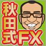秋田式トレーダー育成プログラム「Winner's FX(ウィナーズFX)」