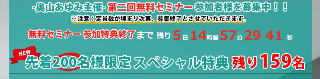 あゆみ式 A Teachert FX Academy