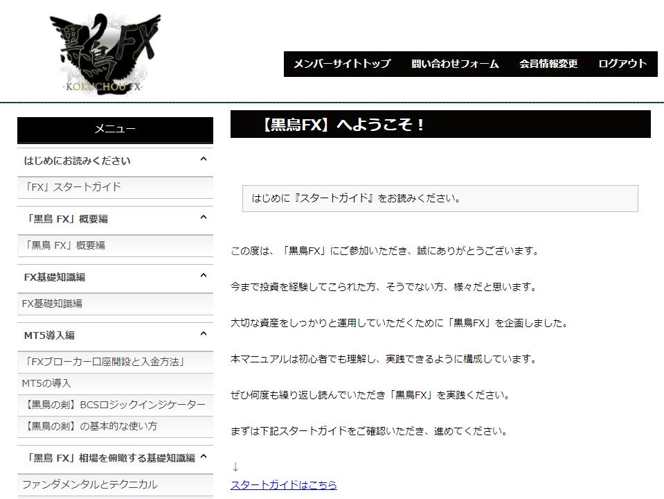 黒鳥FX倶楽部(BLACK SWAN FX CLUB)