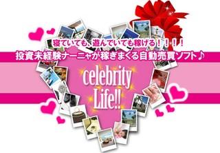 セレブリティライフ Celebrity Life