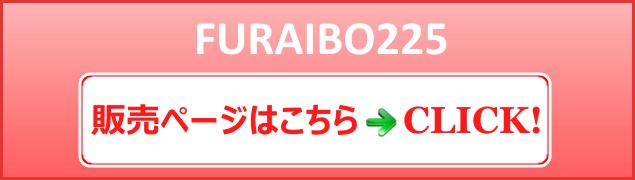 FURAIBO225