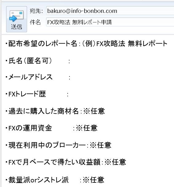 FX攻略法 無料レポート (初心者~中級者向け)