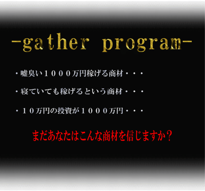 gather program:佐藤 茂