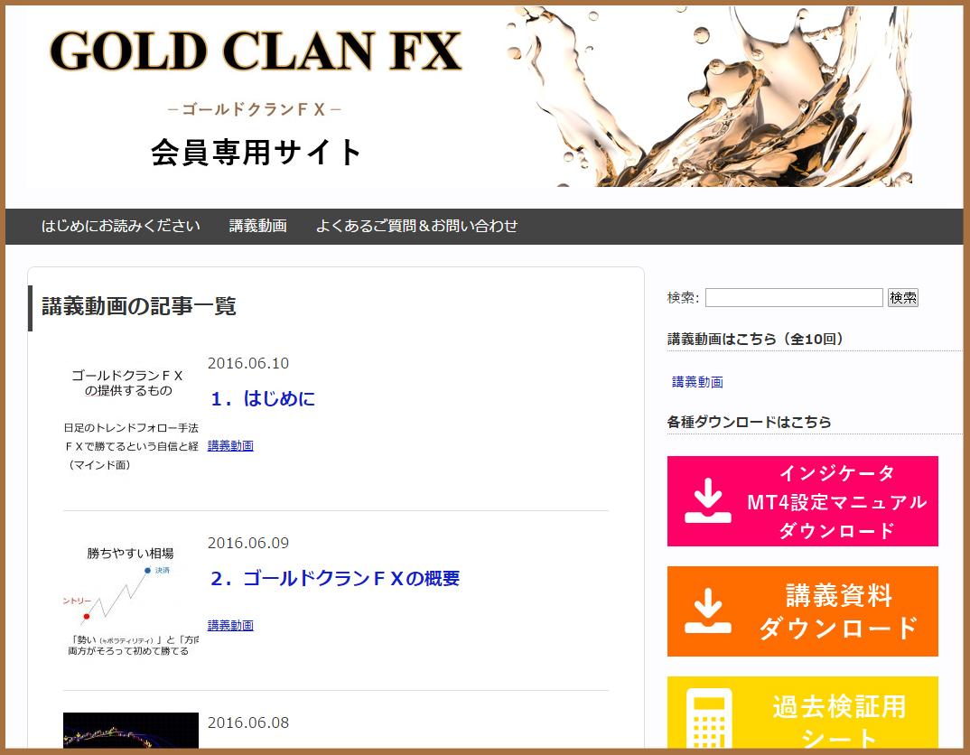 ゴールドクランFX