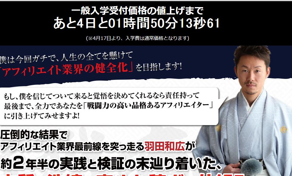 羽田式実践型パトリオットアフィリエイター養成学校