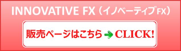 INNOVATIVE FX (イノベーティブFX)