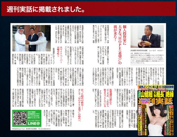 JAPAN HOPE プロジェクト