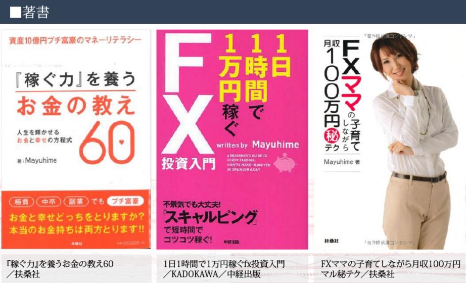 プロジェクトFX - mayuhime の挑戦