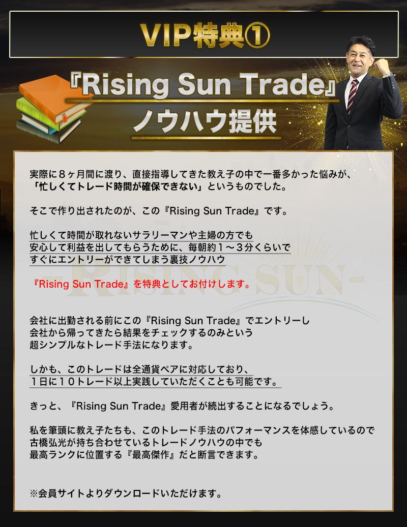 トレイダーズ証券 古橋プロデュース『みんなでFX』 -Rising Sun-