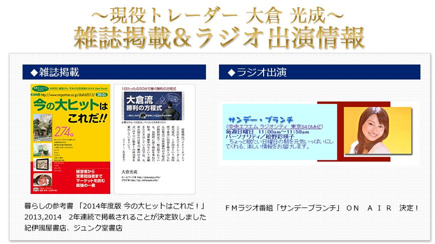 大倉流 勝利の方程式 メディア画像