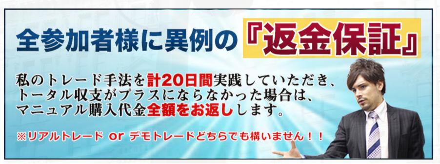Flash Zone FX (フラッシュゾーン FX)返金保証画像を差し込み