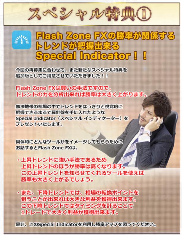Flash Zone FX (フラッシュゾーン FX)スペシャル特典インディケーター