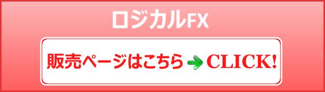 ロジカルFX