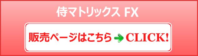 侍マトリックスFX