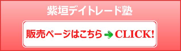 紫垣デイトレード塾
