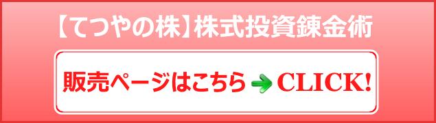 【てつやの株】株式投資錬金術