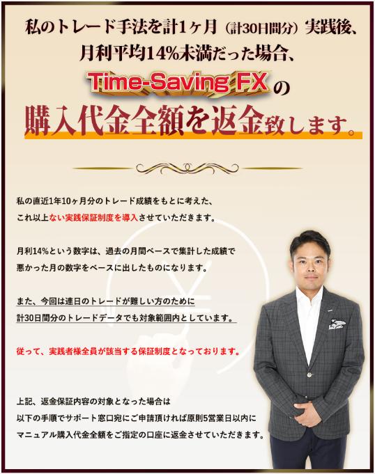 Time-Saving FX(タイムセービングFX)