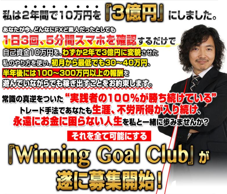 Winning Goal Club(ウィニング ゴール クラブ)