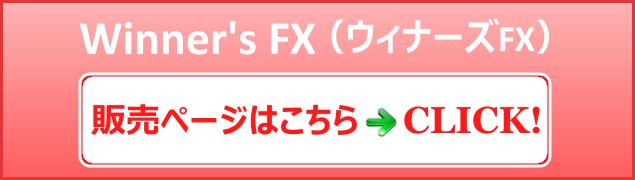 Winner's FX(ウィナーズFX)