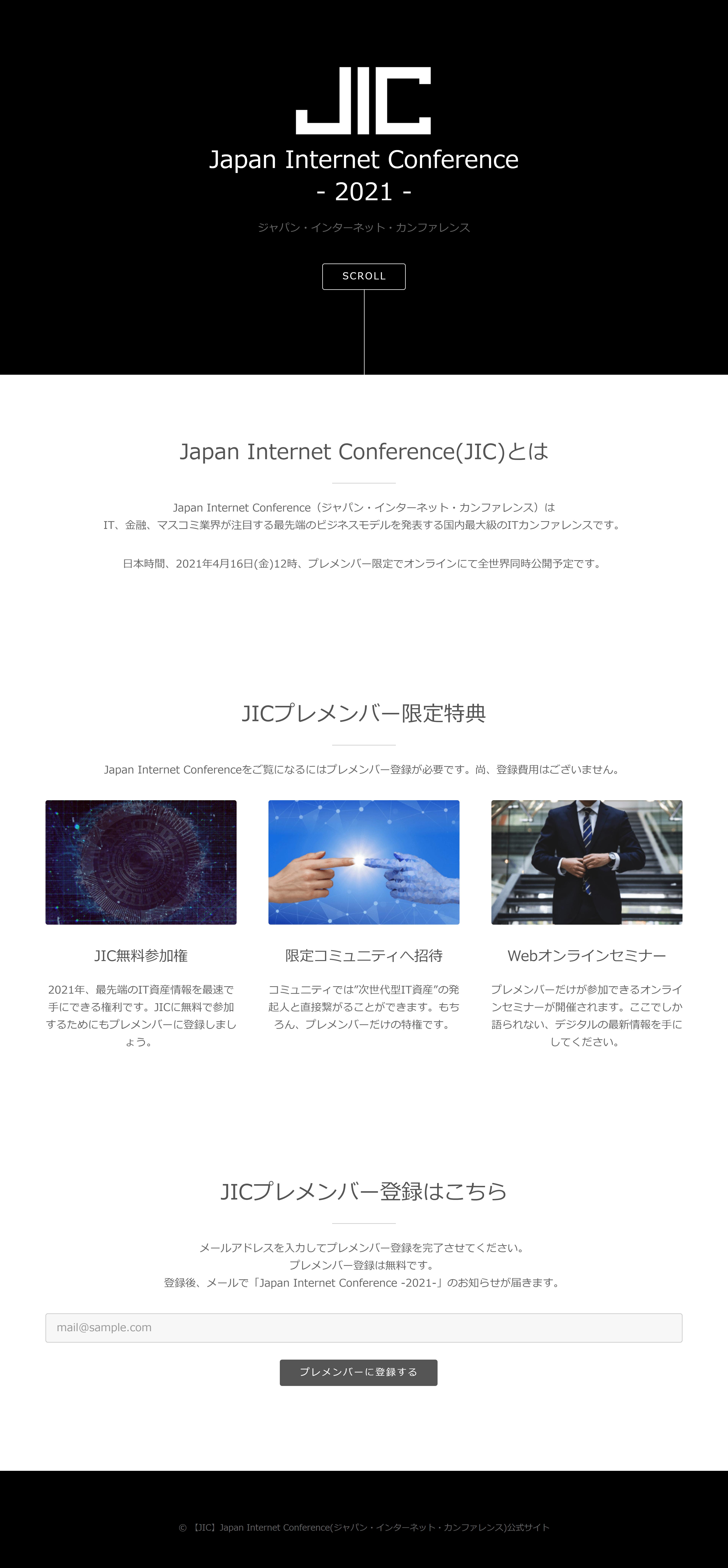 Xs-Tech(クロステック)「次世代型IT資産」