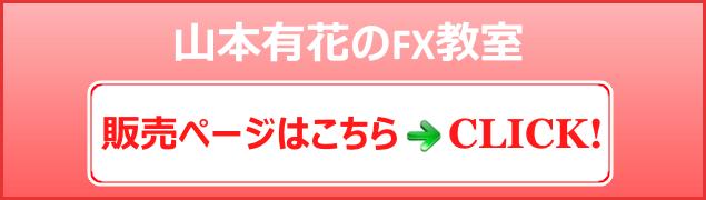 山本有花のFX教室
